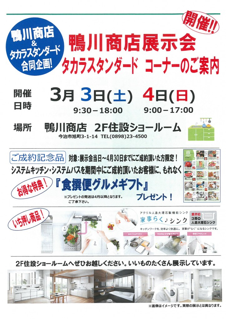 exhibition1803_ページ_2